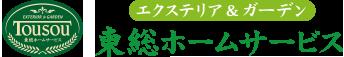 エクステリア&ガーデン 東総ホームサービス
